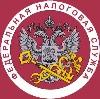 Налоговые инспекции, службы в Могоче