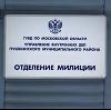 Отделения полиции в Могоче