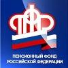 Пенсионные фонды в Могоче